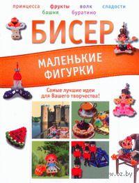 Бисер. Маленькие фигурки (м). Татьяна Татьянина