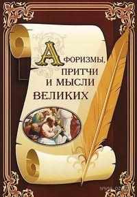 Афоризмы, притчи и мысли великих. Галина Арсеньева