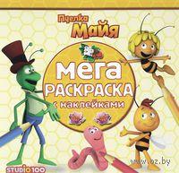 Пчелка Майя. Мега-раскраска с наклейками
