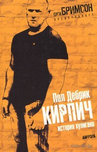 Кирпич. История хулигана. Пол Дебрик