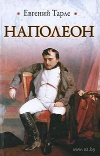 Наполеон. Евгений Тарле