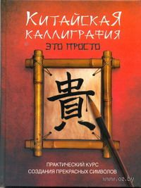 Китайская каллиграфия - это просто!. Ребекка Ю.