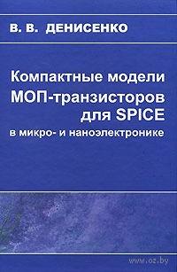 Компактные модели МОП-транзисторов для SPICE в микро- и наноэлектронике. Виктор Денисенко