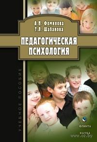 Педагогическая психология. А. Фоминова, Т. Шабанова