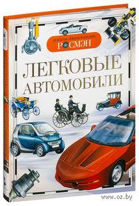 Легковые автомобили. А. Золотов