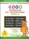 4000 примеров по математике. 5 класс. В 4 частях. Часть 1
