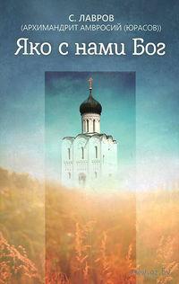 Яко с нами Бог. Архимандрит Амвросий (Юрасов)