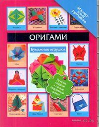 Оригами. Бумажные игрушки. В. Пашинский