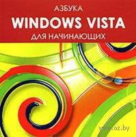 Азбука. Windows Vista для начинающих