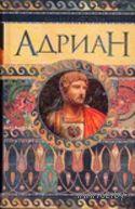 Адриан. Михаил Ишков