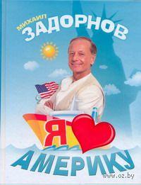 Я люблю Америку. Михаил Задорнов