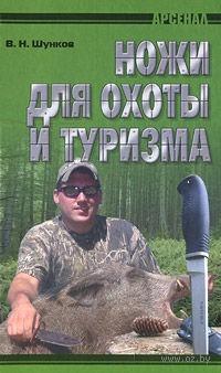Ножи для охоты и туризма. Виктор Шунков