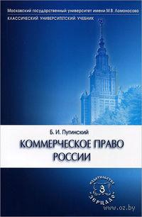 Коммерческое право России. Б. Пугинский