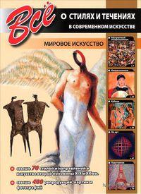 Все о стилях и течениях в современном искусстве