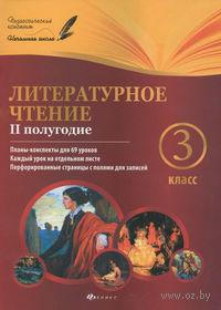 Литературное чтение. 3 класс. 2 полугодие. Планы-конспекты уроков