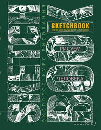SketchBook. Визуальный экспресс-курс по рисованию. Рисуем человека (Зеленый)