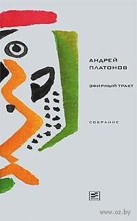 Эфирный тракт. Андрей Платонов