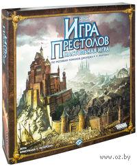 Игра Престолов (второе издание)