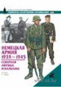 Немецкая армия 1939-1945. Северная Африка и Балканы. Найджел Томас