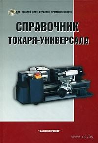 Справочник токаря-универсала