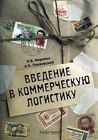 Введение в коммерческую логистику. Л. Миротин, Анатолий Покровский