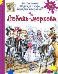 Любовь-морковь. Надежда Тэффи, Антон Чехов, Аркадий Аверченко