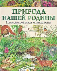 Природа нашей Родины. Иллюстрированная энциклопедия. Милош Андера