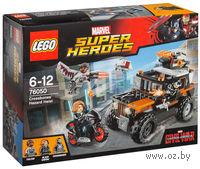 """LEGO Super Heroes """"Опасное ограбление"""""""