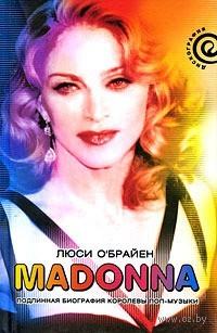 Madonna. Подлинная биография королевы поп-музыки. Люси О`Брайен