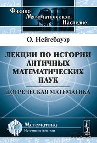 Лекции по истории античных математических наук. Догреческая математика. О. Нейгебауэр