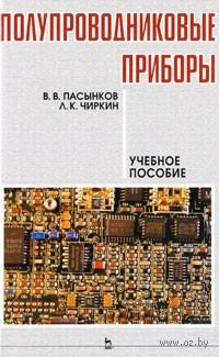 Полупроводниковые приборы. Лев Чиркин, Владимир Пасынков