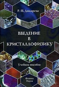 Введение в кристаллофизику. Регина Дикарева