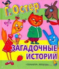 Загадочные истории. Григорий Остер