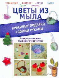 Цветы из мыла. Красивые подарки своими руками (м). В. Пашинский
