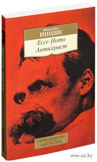 Ecce Homo. Антихрист. Фридрих Ницше