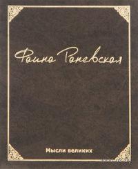 Фаина Раневская. Мысли великих