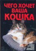Чего хочет ваша кошка. Мария Солодова