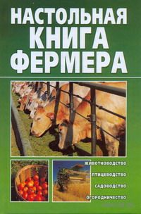 Настольная книга фермера. Александр Снегов