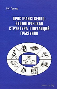 Пространственно-этологическая структура популяций грызунов. Владимир Громов
