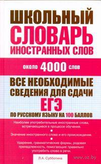 Школьный словарь иностранных слов. Людмила Субботина