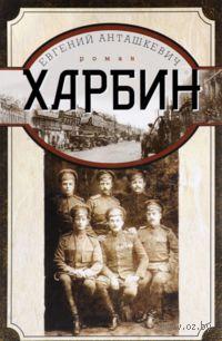 Харбин. Евгений Анташкевич