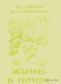 Жизнь в почве. М. Гиляров, Д. Криволуцкий
