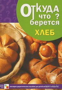Хлеб. Наглядно-дидактическое пособие (набор из 8 карточек)