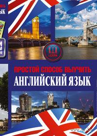 Простой способ выучить английский язык (комплект из 3 книг)