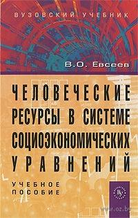 Человеческие ресурсы в системе социоэкономических уравнений. Вадим Евсеев