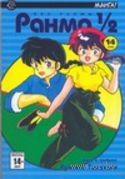 Ранма 1/2. В 38 томах. Том 14. Румико Такахаси