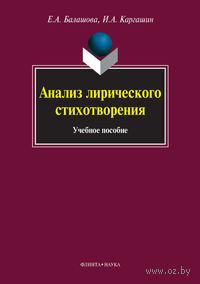 Анализ лирического стихотворения. Е. Балашова