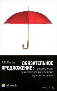 Обязательное предложение. Защита прав и интересов акционеров при поглощении. А. Попов