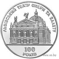 5 гривен - 100 лет Львовскому театру оперы и балета