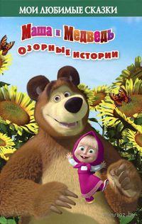 Маша и Медведь. Озорные истории. Нина Иманова